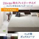 2台を包むファミリーサイズ 年中快適100%コットンタオルのパッド・シーツ suon スオン ベッド用ボックスシーツ ワイド…