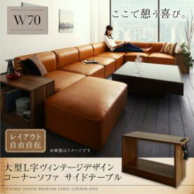 レイアウト自由自在 大型L字ヴィンテージデザインコーナーソファ ELCROW エルクロウ サイドテーブル W70