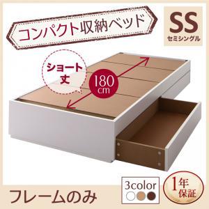 コンパクト収納ベッド CS コンパクトスモール ベッドフレームのみ セミシングル ショート丈