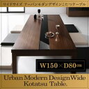 ワイドサイズ アーバンモダンデザインこたつテーブル GWILT-WIDE グウィルトワイド 5尺長方形(80×150cm)こたつテーブ…