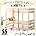コンパクト天然木 2段ベッド Jeffy ジェフィ ベッドフレームのみ セミシングル ショート丈マットレス無しタイプ マッ…