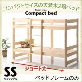 コンパクト天然木 2段ベッド Jeffy ジェフィ ベッドフレームのみ セミシングル ショート丈マットレス無しタイプ マットレス無し ベッドフレームのみ