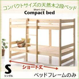 コンパクト天然木 2段ベッド Jeffy ジェフィ ベッドフレームのみ シングル ショート丈マットレス無しタイプ マットレス無し ベッドフレームのみ