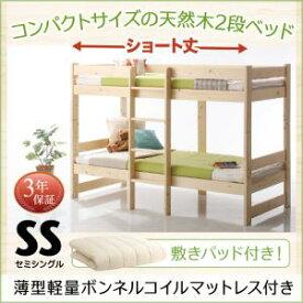 コンパクト天然木2段ベッド Jeffy ジェフィ 薄型軽量ボンネルコイルマットレス付き 敷パッド付き セミシングル ショート丈