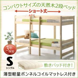 コンパクト天然木2段ベッド Jeffy ジェフィ 薄型軽量ボンネルコイルマットレス付き 敷パッド付き シングル ショート丈