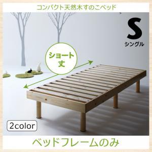 コンパクト天然木すのこベッド minicline ミニクライン ベッドフレームのみ シングル ショート丈