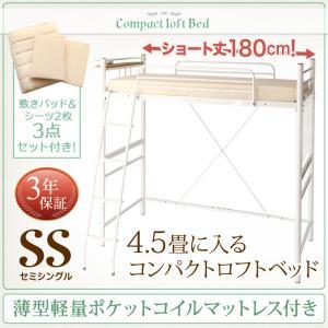 コンパクトロフトベッド Slimfit スリムフィット 薄型軽量ポケットコイルマットレス付き リネンセット セミシングル ショート丈