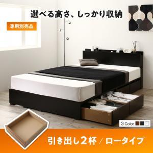 高さが選べる棚コンセント付きデザイン収納ベッド Schachtel シャフテル 専用別売品 引き出し2杯 ロータイプ※ベッドは含まれておりません。引出しのみとなります。