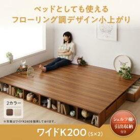 お客様組立 シェルフ棚・引出収納付きベッドとしても使えるフローリング調デザイン小上がり ひだまり ワイドK200