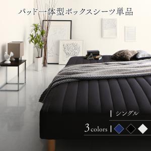 モダンカバーリング脚付きマットレスベッド パッド一体型ボックスシーツ 専用別売り品 シングル レギュラー丈※ベッドは含まれておりません
