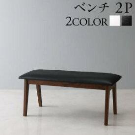 天然木ウォールナット材モダンデザイン伸縮式ダイニングセット Monoce モノーチェ ベンチ 2P