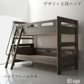 デザイン2段ベッド GRISERO グリセロ ベッドフレームのみ シングルシングルベッド シングル シングルサイズ マットレス無し マットレス含まれず 添い寝 子供用ベッド