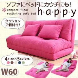 コンパクトフロアリクライニングソファベッド happy ハッピー 幅60cm 1人掛けタイプ※画像は2人掛けです。フロアソファ ソファ