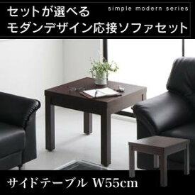 セットが選べるモダンデザイン応接ソファセット シンプルモダンシリーズ BLACK ブラック サイドテーブル W55