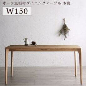 選べる無垢材テーブル デザインチェアダイニング Voyage ヴォヤージ ダイニングテーブル 木脚タイプ W150テーブル単品販売 テーブルのみ ダイニング 机 食卓 家族 ファミリー コンパクト ダイニングテーブル テーブル 食卓 木製 シンプル