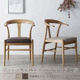 選べる無垢材テーブル デザインチェアダイニング Voyage ヴォヤージ ダイニングチェア 1脚椅子単品 椅子 チェア チェアー 1人掛けチェア 一人掛け イス・チェア ダイニングチェア