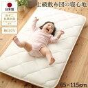 日本製綿100%三層長座布団 65cm 115cm