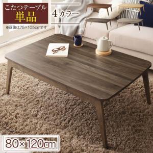 木目も布団も選べる北欧デザインこたつAnittaFKアニッタエフケーこたつテーブル4尺長方形(80×120cm)