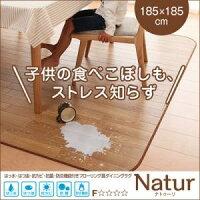 はっ水・はつ油・抗カビ・抗菌・防炎機能付きフローリング調ダイニングラグ【Natur】ナトゥーリ185×185cm