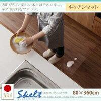 透明ラグ・シリコンマットスケルトシリーズ【Skelt】スケルトキッチンマット80×360cm