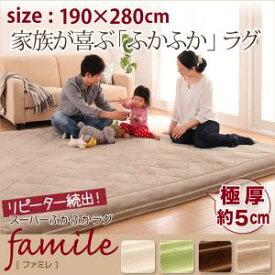 スーパーふかふかラグ famile ファミレ ラグ 190×280cm