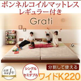 分割可能 低価格ベッド シンプルデザイン大型フロアベッド Grati グラティー スタンダードボンネルコイルマットレス付き ワイドK220(S+SD)連結タイプ 分割可能 マットレス込み マットレス ファミリー 子供 添い寝 家族 大型ベッド フロアベッド ベット