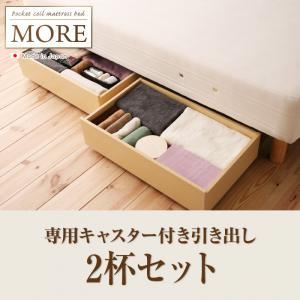 日本製ポケットコイルマットレスベッド【MORE】モア 専用キャスター付き引き出し 2杯セット 寝具・ベッド ベッド ベッド関連用品 ベッドフレーム 木製 連結ベッド 収納付き 照明付き 棚付き 引越し・新築祝い