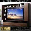 60型対応ハイタイプTVボード three score スリースコア収納家具 収納 壁面家具 ラック 棚・シェルフ 隙間収納 テレビ…