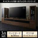 キャビネットが選べるテレビボードシリーズ add9 アドナイン 3点セット(テレビボード+キャビネット×2) ガラス扉 幅18…