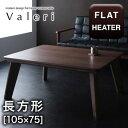 モダンデザインフラットヒーターこたつテーブル【Valeri】ヴァレーリ/長方形(105×75)こたつ用品 こたつテーブル 座卓…