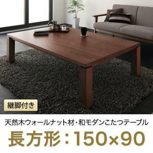 和モダンこたつテーブル STRIGHT-WIDE ストライトワイド 長方形(90×150cm)こたつテーブル こたつ テーブル単品 テーブル単品 テーブル 机 食卓 ダイニングテーブル 木製 食卓テーブル