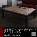 古木風ヴィンテージデザインこたつテーブル【Nostalwood】ノスタルウッド/長方形(120×80)こたつ用品 こたつテーブル …