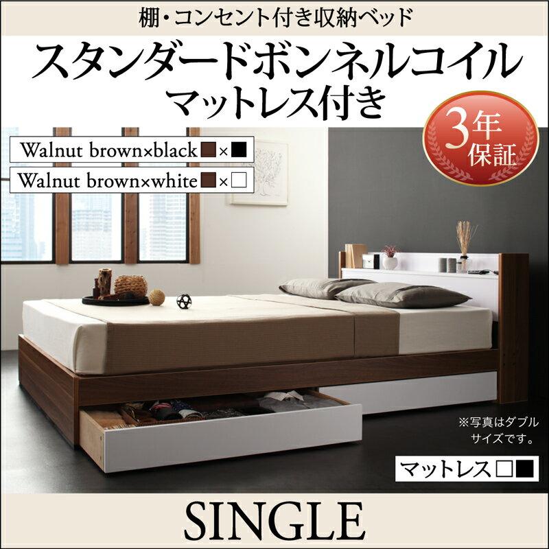 棚・コンセント付き収納ベッド sync.D シンク・ディ スタンダードボンネルコイルマットレス付き シングル