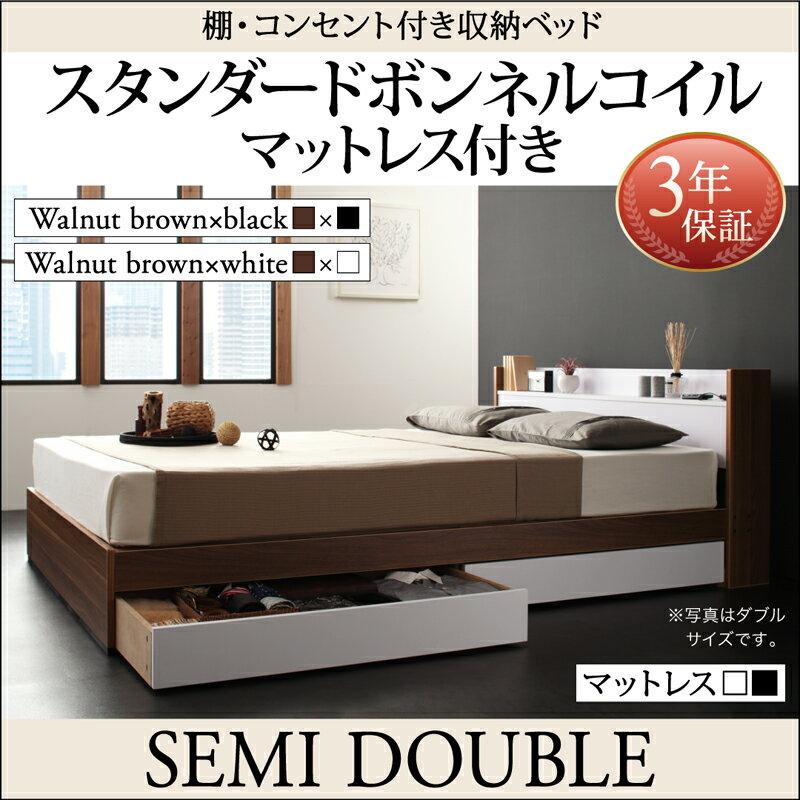 棚・コンセント付き収納ベッド sync.D シンク・ディ スタンダードボンネルコイルマットレス付き セミダブル