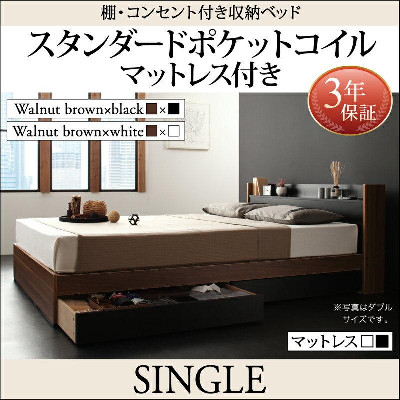 棚・コンセント付き収納ベッド sync.D シンク・ディ スタンダードポケットコイルマットレス付き シングル
