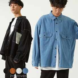 送料無料 ワイドシャツ メンズ レディース ステッチ配色 ビッグシルエット ドロップショルダー ゆったり 大きいサイズ 長袖 無地 カバーオール シャツジャケット 青 黒 白 ストリートファション ストリート系 韓国ファッション improves