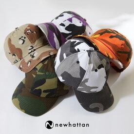 NEWHATTAN ニューハッタン キャップ メンズ レディース ベースボールキャップ 迷彩柄 カモフラ柄 ストラップバックキャップ CAP 帽子 ブランド ストリート系 ストリートファッション