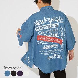 【送料無料】 ビッグシャツ メンズ レディース 半袖 シャツ ロゴプリント ビッグシルエット オーバーサイズ 大きいサイズ ドロップショルダー ゆったり デニムシャツ 青 黒 白 ストリート系 ストリートファッション 韓国ファッション improves