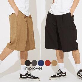 ハーフパンツ メンズ レディース ラウンジパンツ ウエストゴム ワイド パンツ 無地 黒 青 ビッグシルエット 大きいサイズ ゆったり ショートパンツ ショーツ 短パン ストリート系 ストリートファッション 韓国ファッション improves