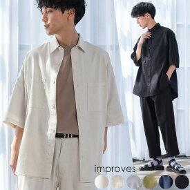 【セットアップ対応】 麻レーヨン混 ビッグシルエット シャツ メンズ 半袖シャツ ビッグシャツ 無地 ゆったり オーバーサイズ ロング丈 きれいめ カジュアル モード ストリート 韓国 ファッション improves インプローブス