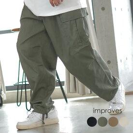 ワイド カーゴパンツ メンズ ゆったり 大きいサイズ 太め ワイドパンツ ミリタリーパンツ 軍パン BDUパンツ ダボパン チノパン チノパンツ ズボン ボトムス 韓国 ファッション ストリート系 カジュアル アメカジ improves インプローブス