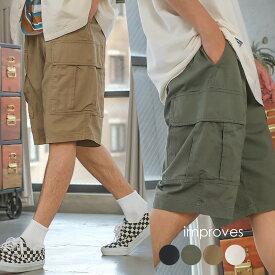 ハーフパンツ カーゴパンツ メンズ ゆったり 大きいサイズ 太め ワイドパンツ ショートパンツ ひざ下 ショーツ 短パン ショーパン ミリタリーパンツ 軍パン BDUパンツ ダボパン チノパン チノパンツ ズボン ボトムス 韓国 ファッション ファッション improves インプローブス