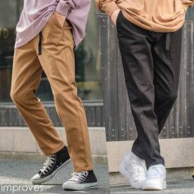 【送料無料】 クライミングパンツ メンズ レディース チノパン ストレッチ チノパンツ スリム イージーパンツ テーパード アンクルパンツ ブラック ベージュ ブラウン カーキ 黒 きれいめ カジュアル ストリート系 ストリートファッション メンズファッション インプローブス