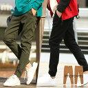 送料無料 ジョガーパンツ メンズ レディース チノパン ストレッチ チノパンツ スリム イージーパンツ テーパード ブラック ベージュ ブラウン カーキ ネイビー 黒 きれいめ カジュアル ストリート系 ストリートファッション スケーター メンズファッション