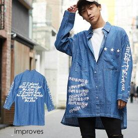 デニムシャツ メンズ レディース ビッグシルエット シャツ 長袖 ビッグシャツ オーバーサイズ ロング丈 長袖シャツ おしゃれ ダンガリーシャツ カジュアルシャツ ビッグサイズ ブルー ネイビー 青 ストリート系 スケーター メンズファッション
