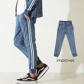 スウェットデニム ラインパンツ メンズ レディース ジョガーパンツ サイドライン カットデニム ジャージ セットアップ 上下 可能 デニムパンツ ストレッチ スキニー イージーパンツ テーパード ブルー ネイビー 青 サーフ系 メンズファッション