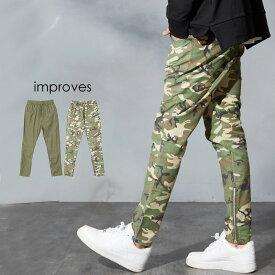 スキニーパンツ メンズ 迷彩パンツ チノパンツ ストレッチ 迷彩柄 カモフラージュ ミリタリーパンツ カーキ 裾ジップ サイドジップ improves