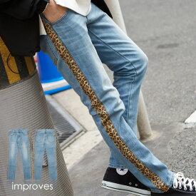 デニム レオパード ラインパンツ メンズ レディース デニムパンツ サイドライン パンツ ヒョウ柄 豹柄 スリム スキニー ダメージ ジーンズ ジーパン インディゴ ブルー 青 サーフ系 アメカジ ストリート系 スケーター メンズファッション