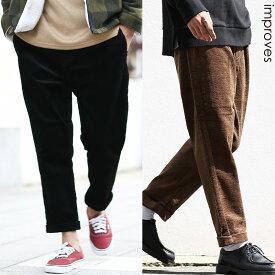 コーデュロイパンツ メンズ レディース 暖かい あったか テーパード ストレッチ 黒 無地 ダブル裾 コーデュロイ ワイド ゆったり テーパードパンツ アメカジ トラッド 韓国ファッション improves