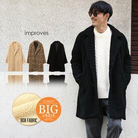 送料無料 チェスターコート メンズ レディース ボアコート ビッグシルエット もこもこ あったか 暖かい ゆったり 大きいサイズ オーバーサイズ ロング丈 ロングコート 無地 レオパード柄 豹柄 ヒョウ柄 黒 ストリート系 ストリートファッション 韓国ファッション improves